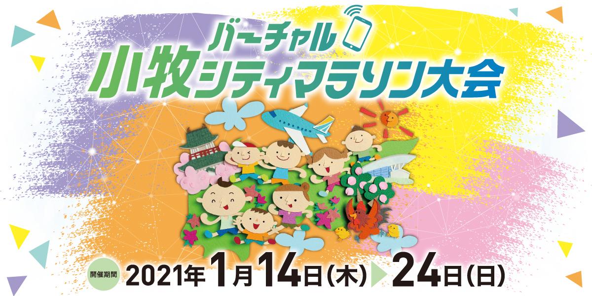 バーチャル小牧シティマラソン開催!開催期間は2021年1月14日(木)~1月24日(日)!